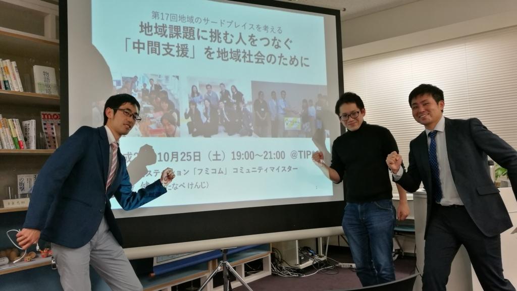 f:id:tanabekenji:20171111141602j:plain