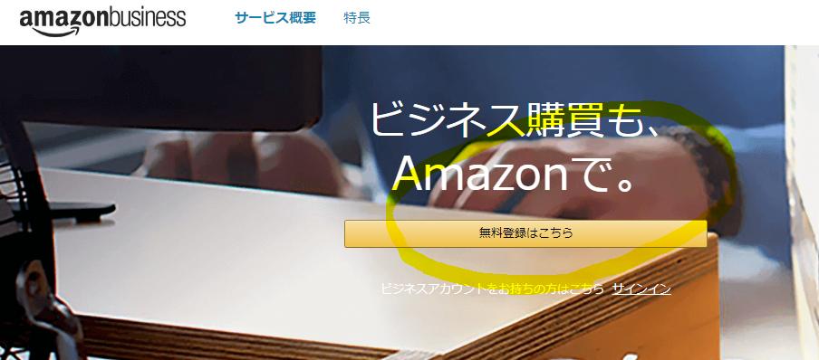 Amazonビジネスとは?