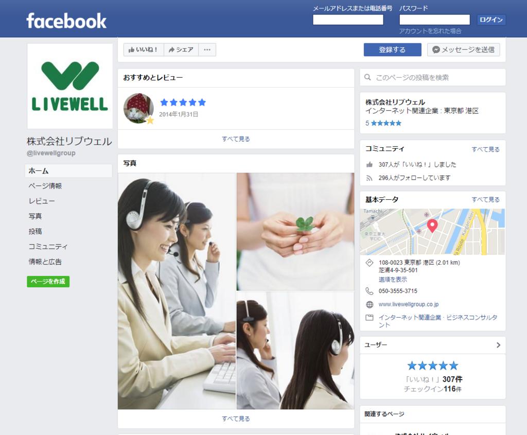 標準 サービス facebookページをテンプレート変更する方法 50kg