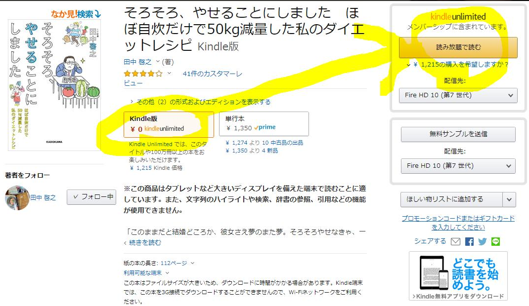 【朗報】50kg痩せた自炊ダイエットレシピ本がAmazon読み放題のKindle Unlimited対象作品として復活しました!