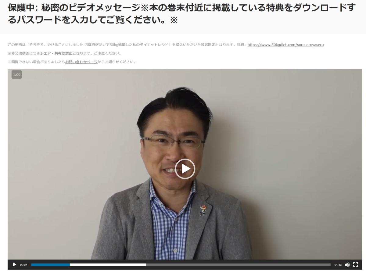 乙武さんからビデオメッセージ