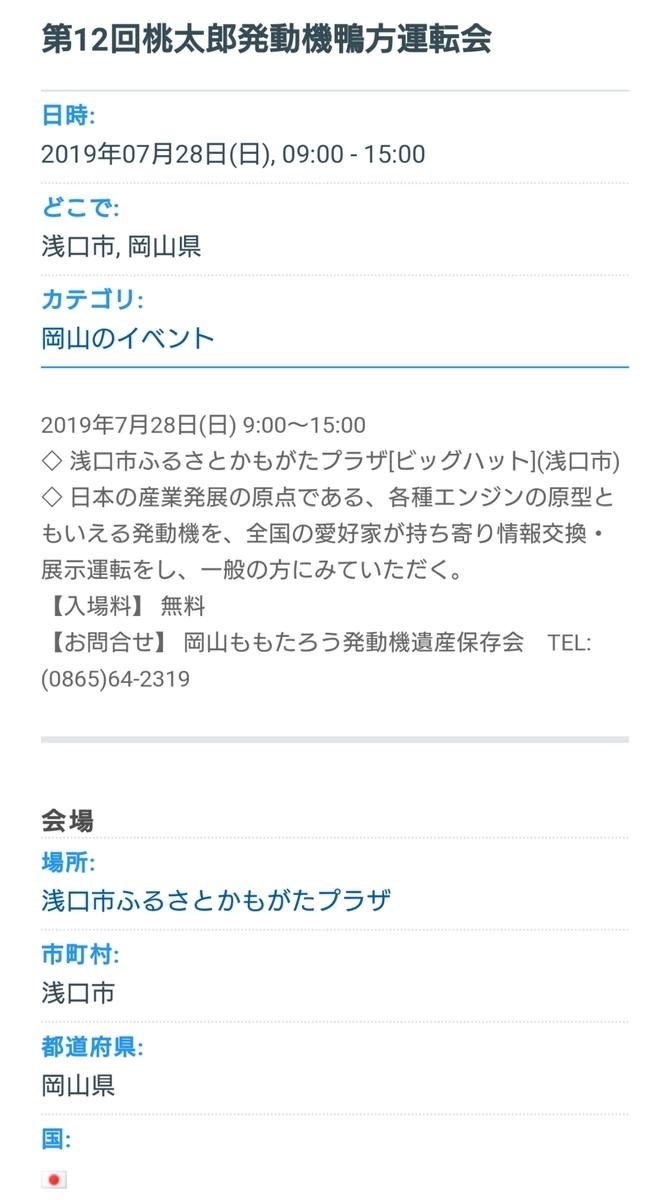 f:id:tanabotakubota:20190523135523j:plain