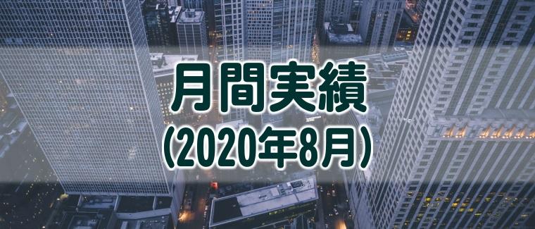 f:id:tanac123:20200902223020j:plain