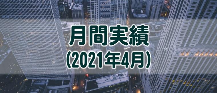 f:id:tanac123:20210506114512j:plain