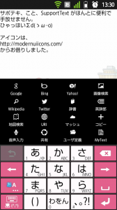 SupportText - 編集画面