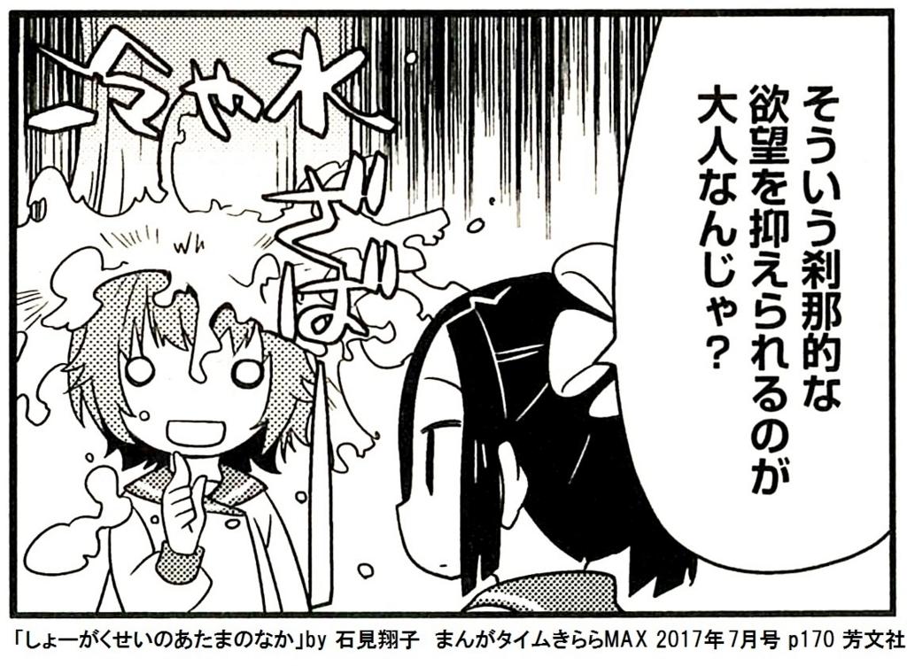 f:id:tanaka-minoru-fake:20170703061814j:plain