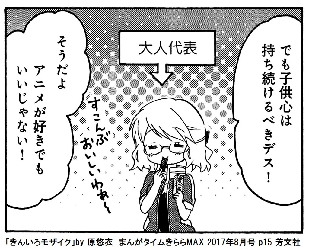 f:id:tanaka-minoru-fake:20170708065323j:plain
