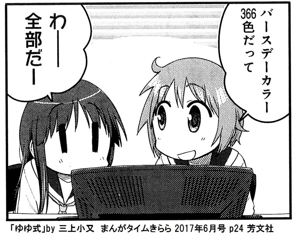 f:id:tanaka-minoru-fake:20170708162905j:plain