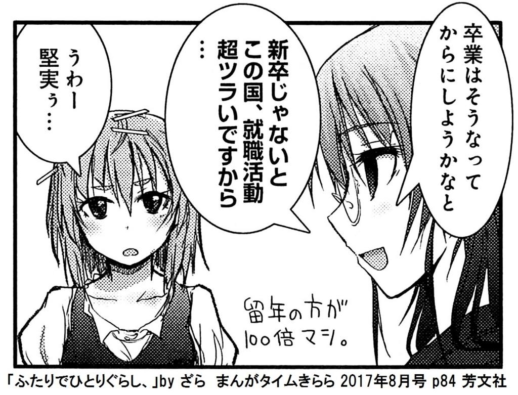 f:id:tanaka-minoru-fake:20170711060329j:plain