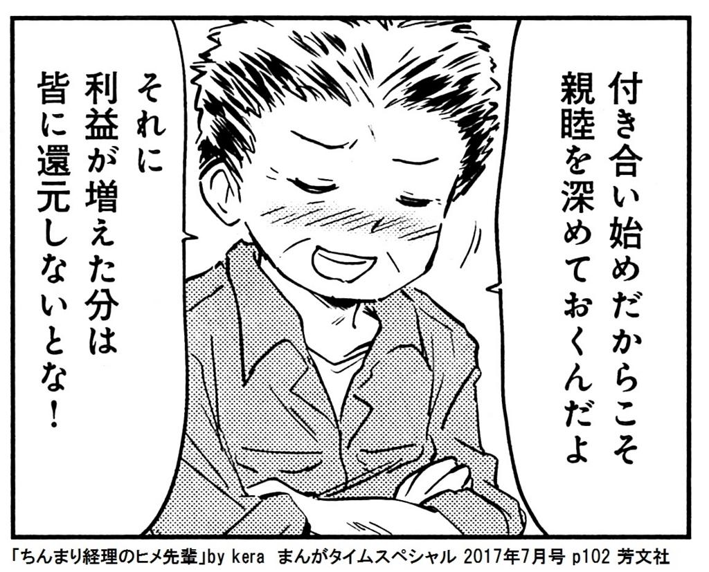 f:id:tanaka-minoru-fake:20170714063346j:plain