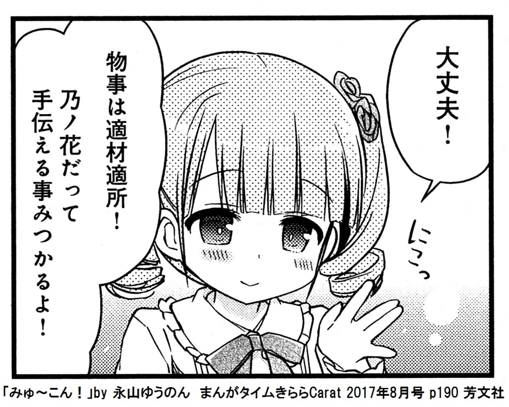 f:id:tanaka-minoru-fake:20170715062353j:plain