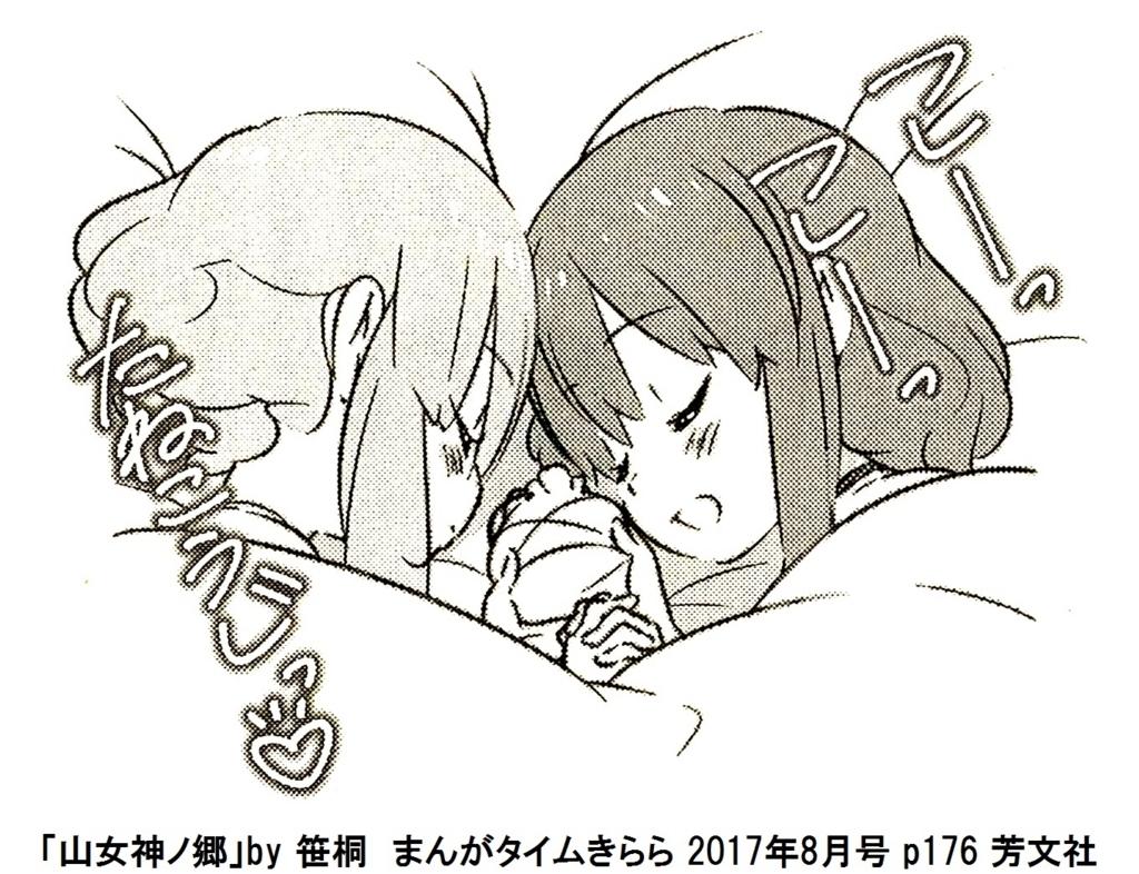 f:id:tanaka-minoru-fake:20170719064315j:plain