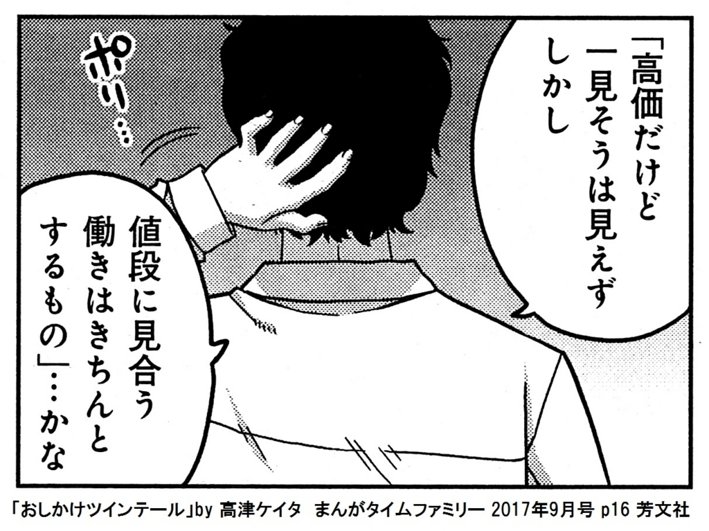 f:id:tanaka-minoru-fake:20170723065734j:plain