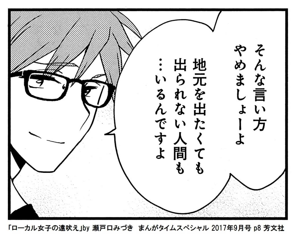 f:id:tanaka-minoru-fake:20170724070259j:plain