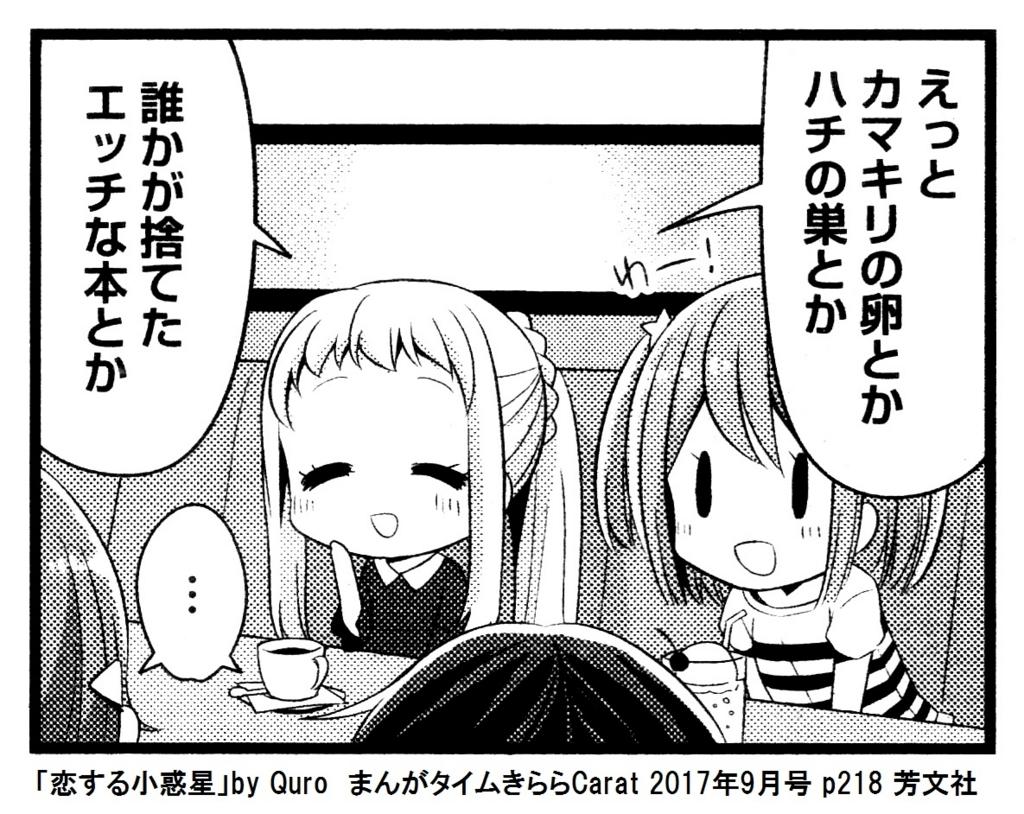 f:id:tanaka-minoru-fake:20170729063558j:plain