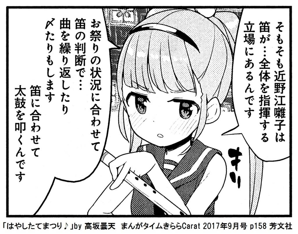 f:id:tanaka-minoru-fake:20170730200941j:plain