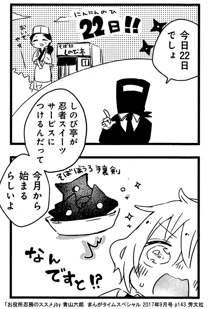 f:id:tanaka-minoru-fake:20170802064909j:plain
