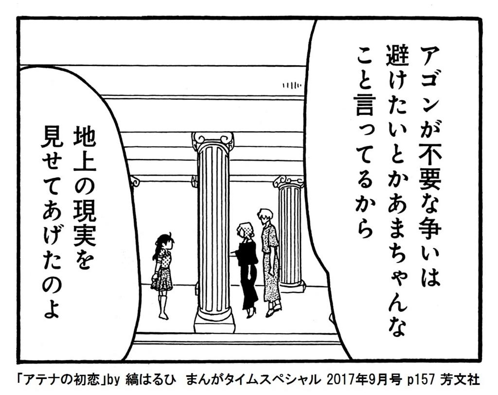 f:id:tanaka-minoru-fake:20170806064208j:plain