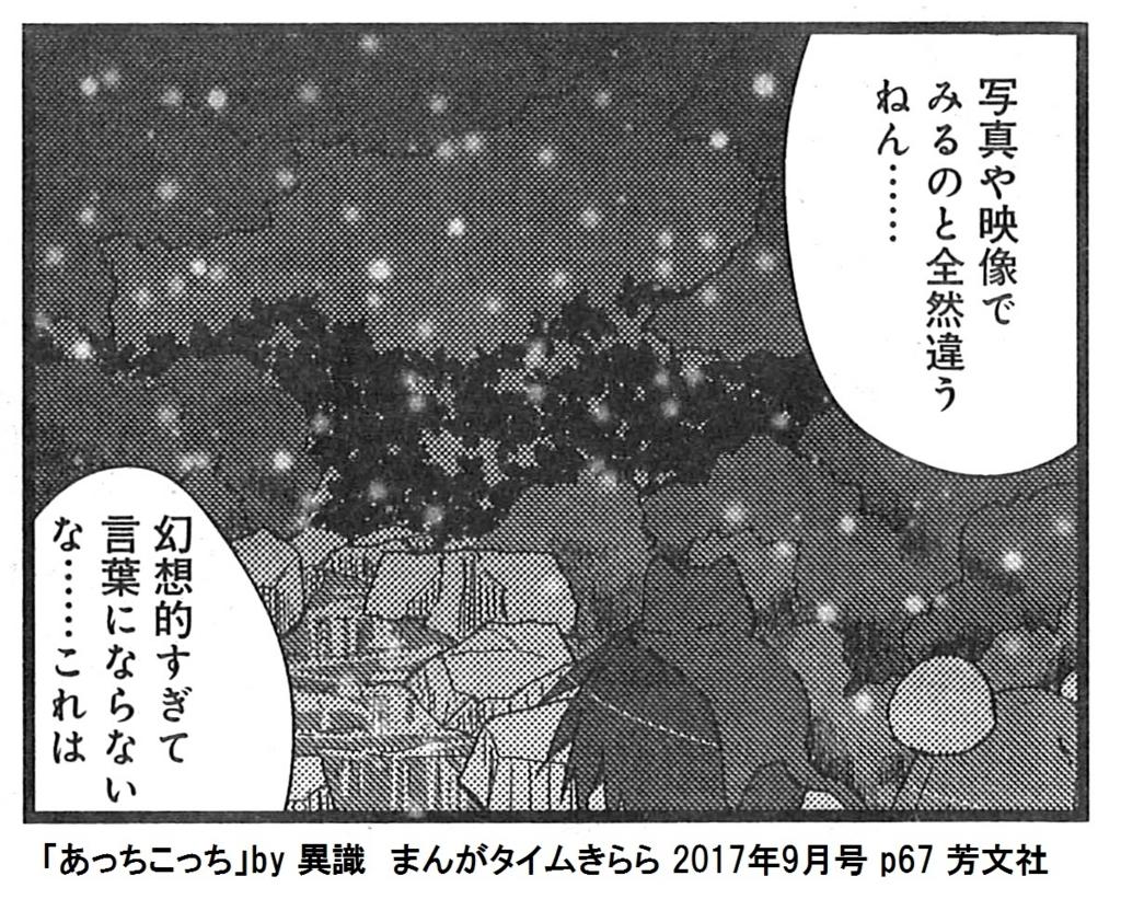 f:id:tanaka-minoru-fake:20170816062454j:plain