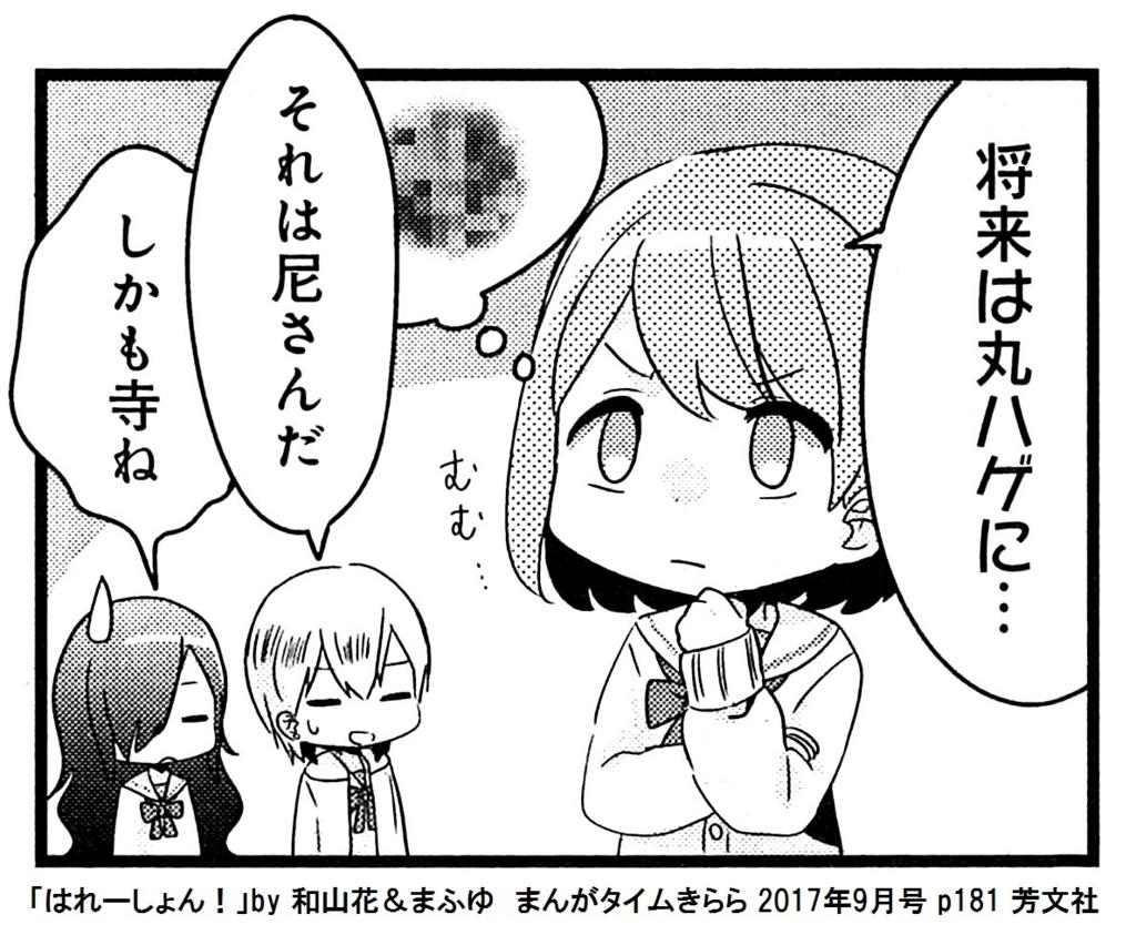 f:id:tanaka-minoru-fake:20170816141236j:plain
