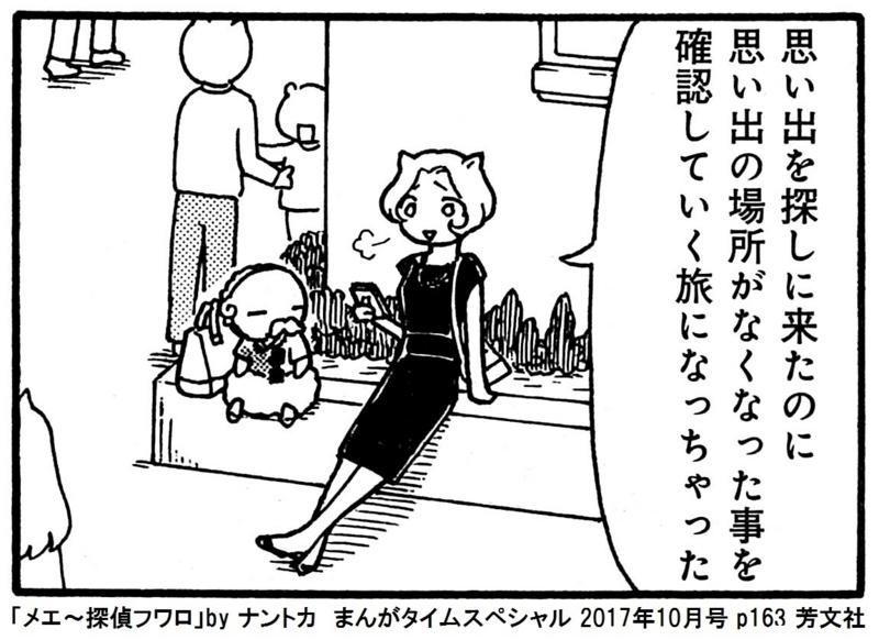 f:id:tanaka-minoru-fake:20170828144759j:plain