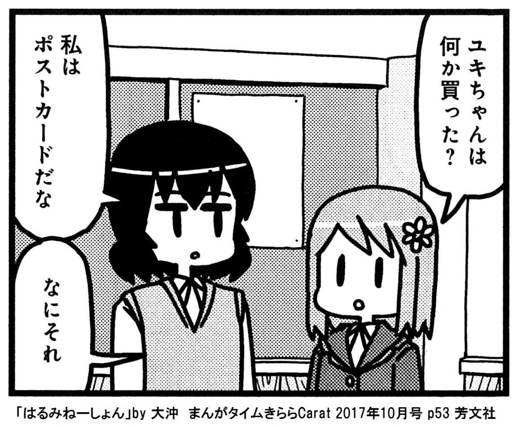 f:id:tanaka-minoru-fake:20170831191351j:plain