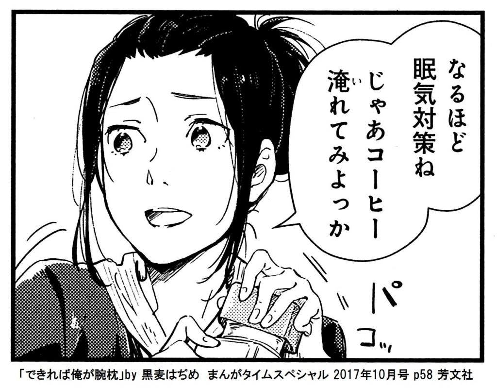 f:id:tanaka-minoru-fake:20170904071341j:plain