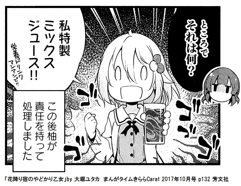 f:id:tanaka-minoru-fake:20170907122603j:plain