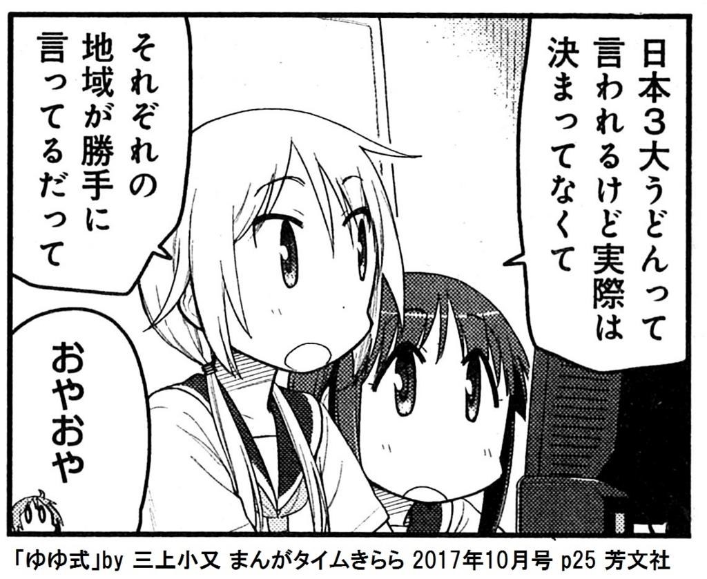 f:id:tanaka-minoru-fake:20170910163015j:plain