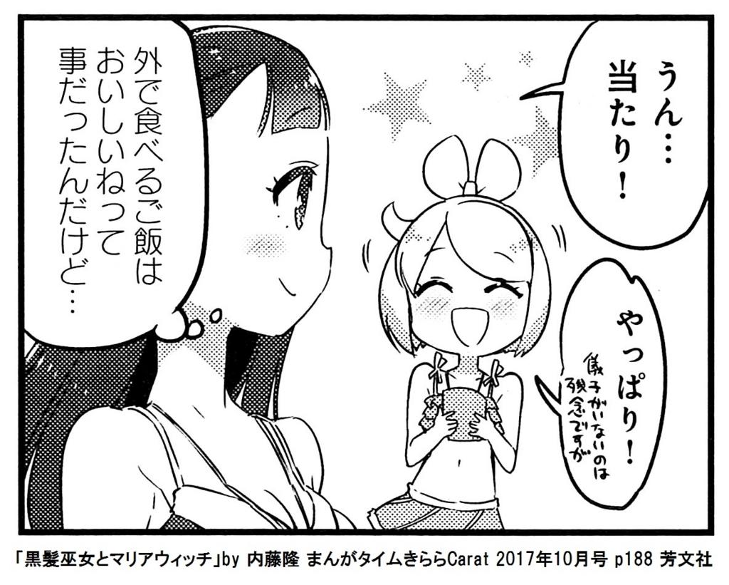 f:id:tanaka-minoru-fake:20170911124200j:plain