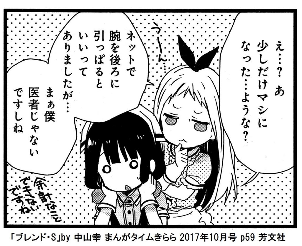 f:id:tanaka-minoru-fake:20170916115323j:plain