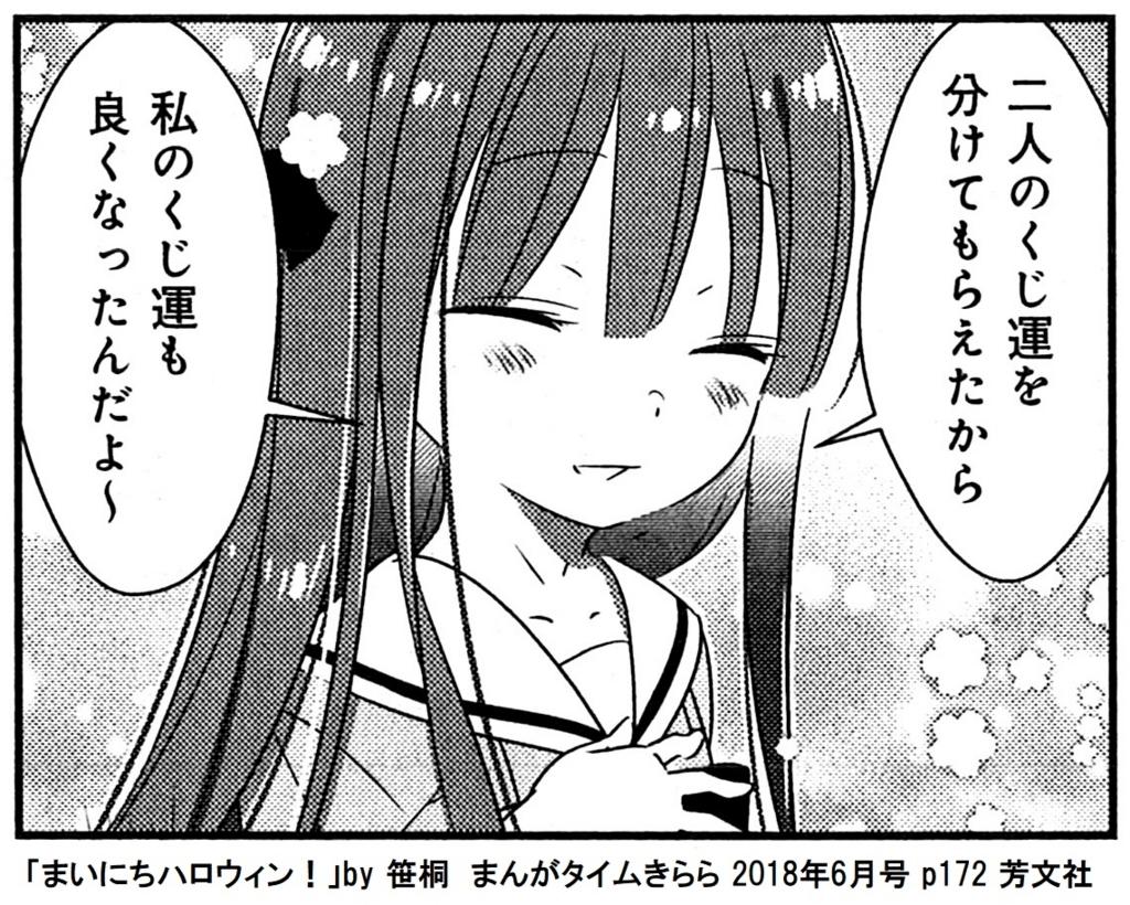f:id:tanaka-minoru-fake:20180513090632j:plain