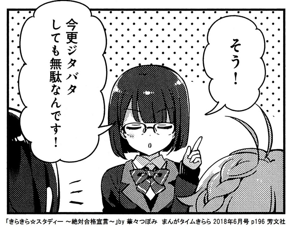 f:id:tanaka-minoru-fake:20180517055543j:plain