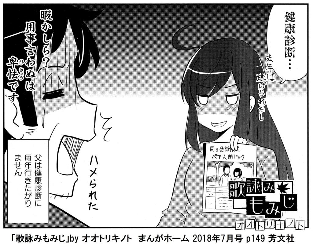 f:id:tanaka-minoru-fake:20180602195841j:plain
