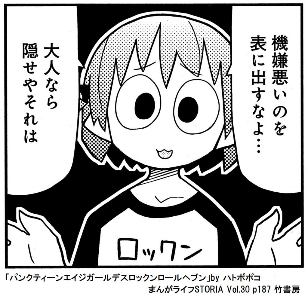 f:id:tanaka-minoru-fake:20180617164447j:plain