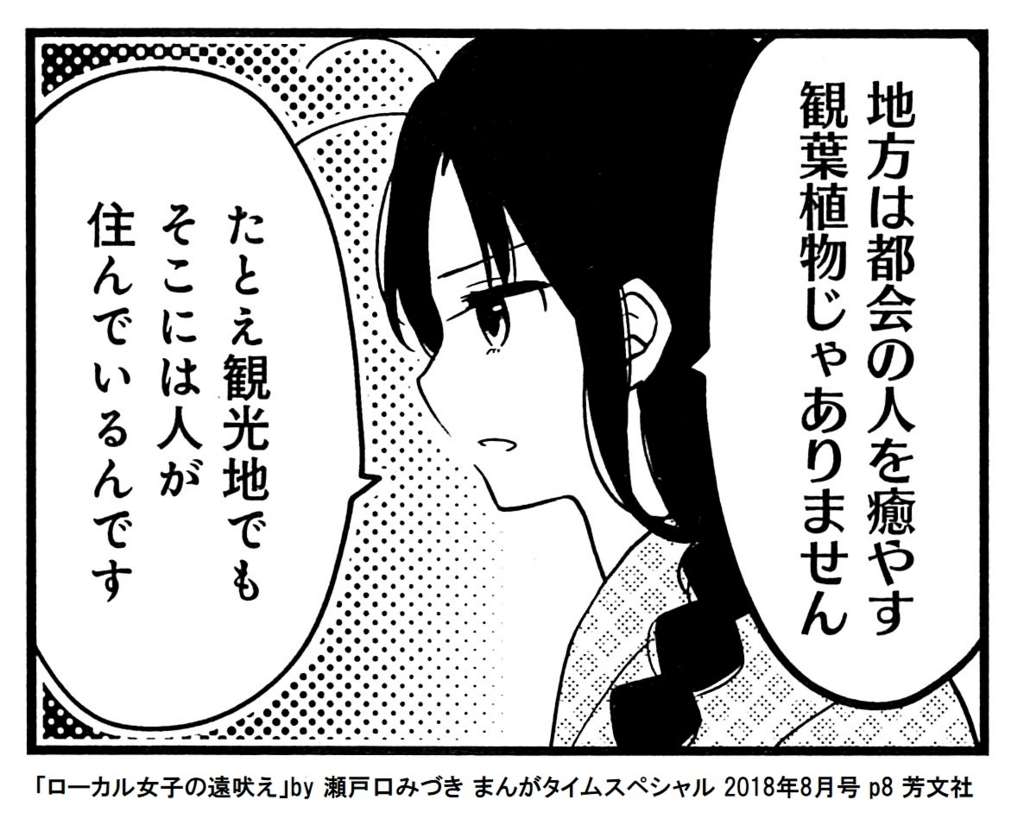 f:id:tanaka-minoru-fake:20180623062945j:plain