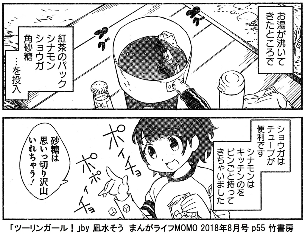 f:id:tanaka-minoru-fake:20180630173645j:plain