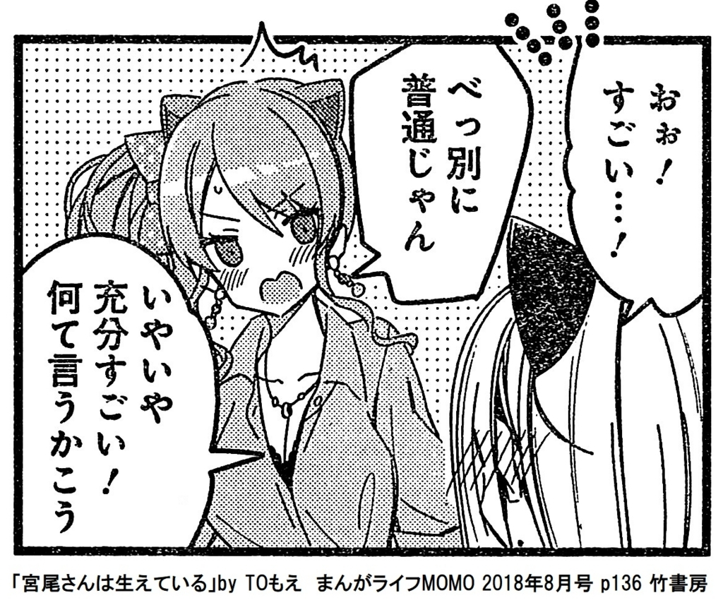 f:id:tanaka-minoru-fake:20180703094534j:plain