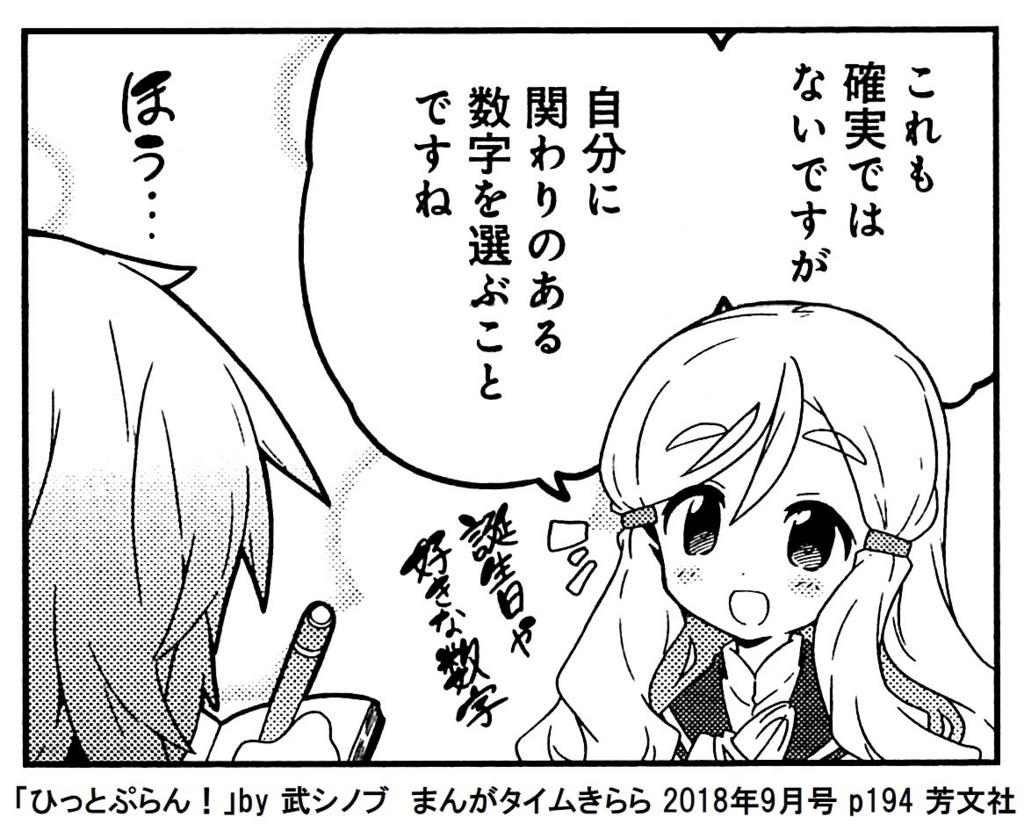 f:id:tanaka-minoru-fake:20180816152733j:plain