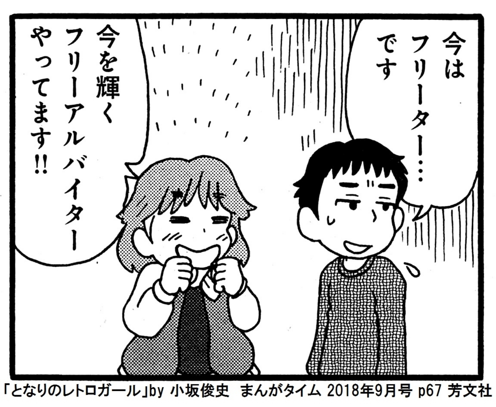 f:id:tanaka-minoru-fake:20180818062401j:plain