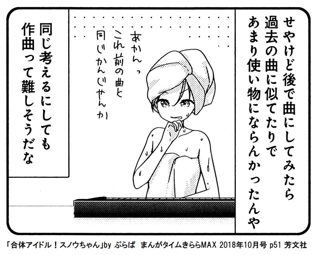 f:id:tanaka-minoru-fake:20180820125823j:plain
