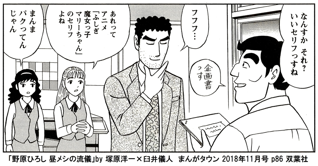 f:id:tanaka-minoru-fake:20181006172422j:plain