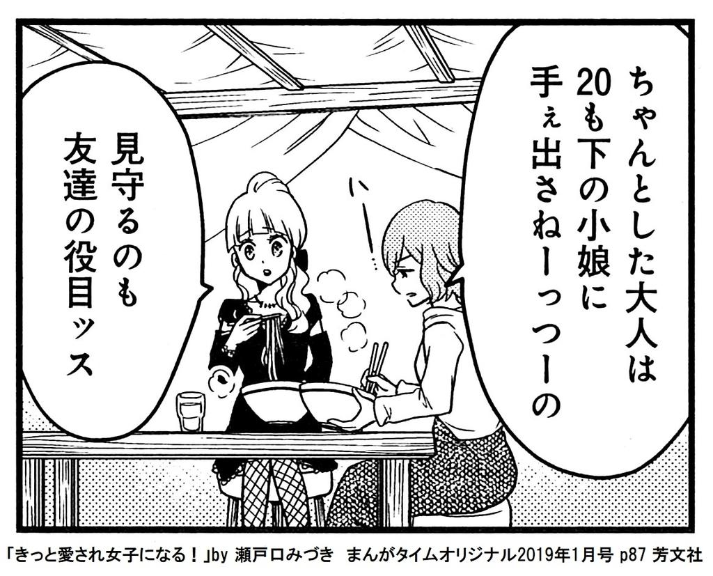 f:id:tanaka-minoru-fake:20181129211225j:plain