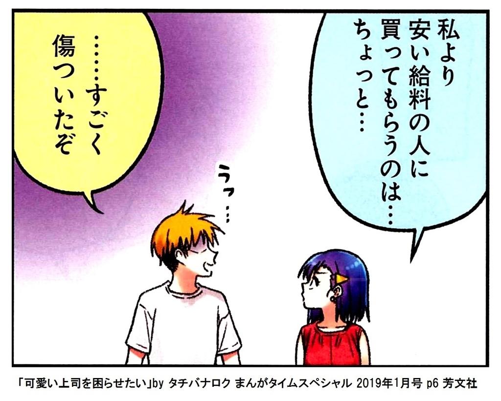 f:id:tanaka-minoru-fake:20181226211348j:plain