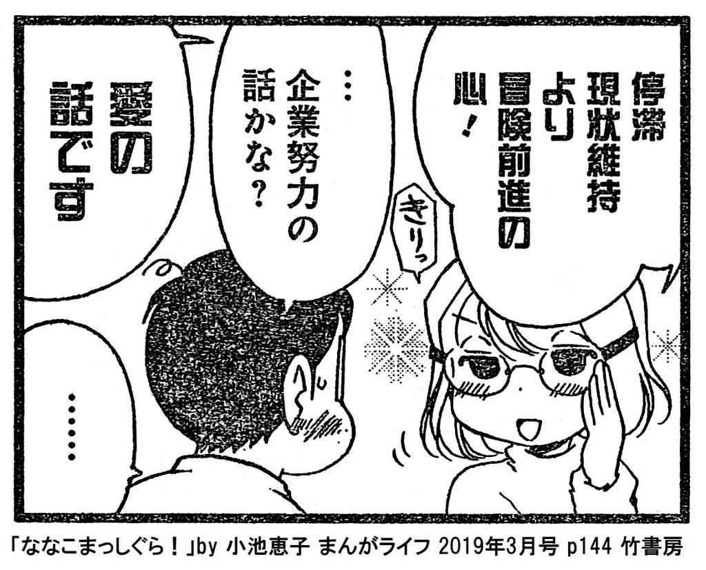 f:id:tanaka-minoru-fake:20190122175210j:plain