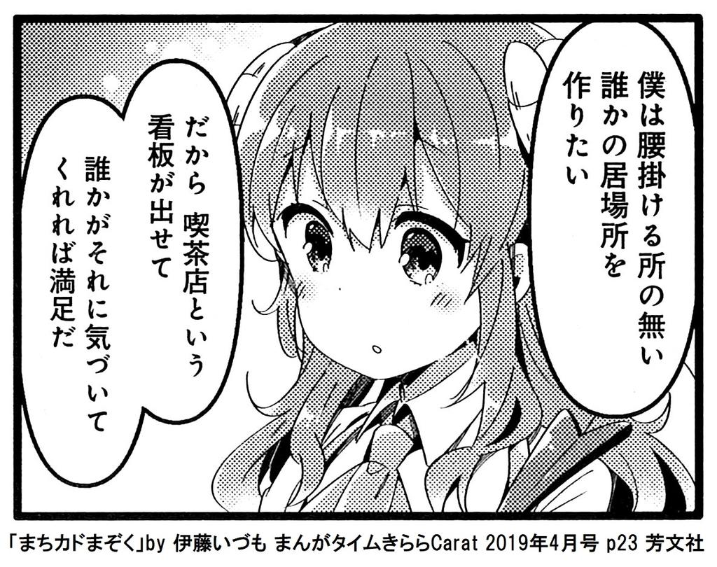 f:id:tanaka-minoru-fake:20190301203458j:plain