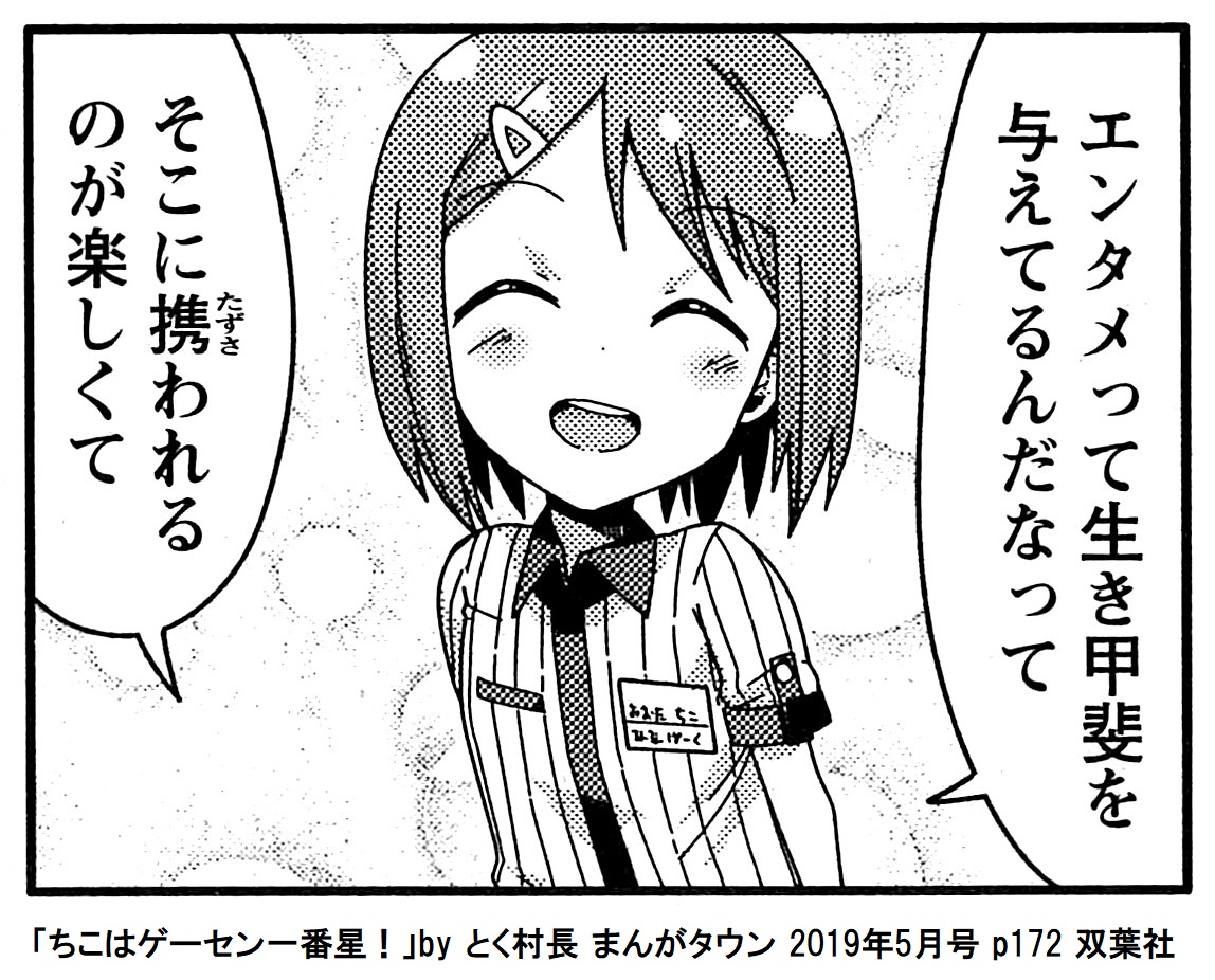 f:id:tanaka-minoru-fake:20190409154638j:plain