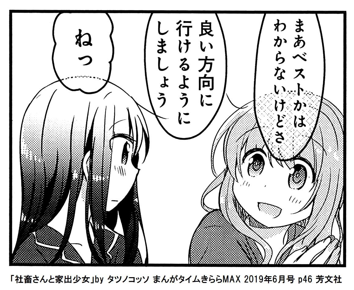 f:id:tanaka-minoru-fake:20190421084306j:plain