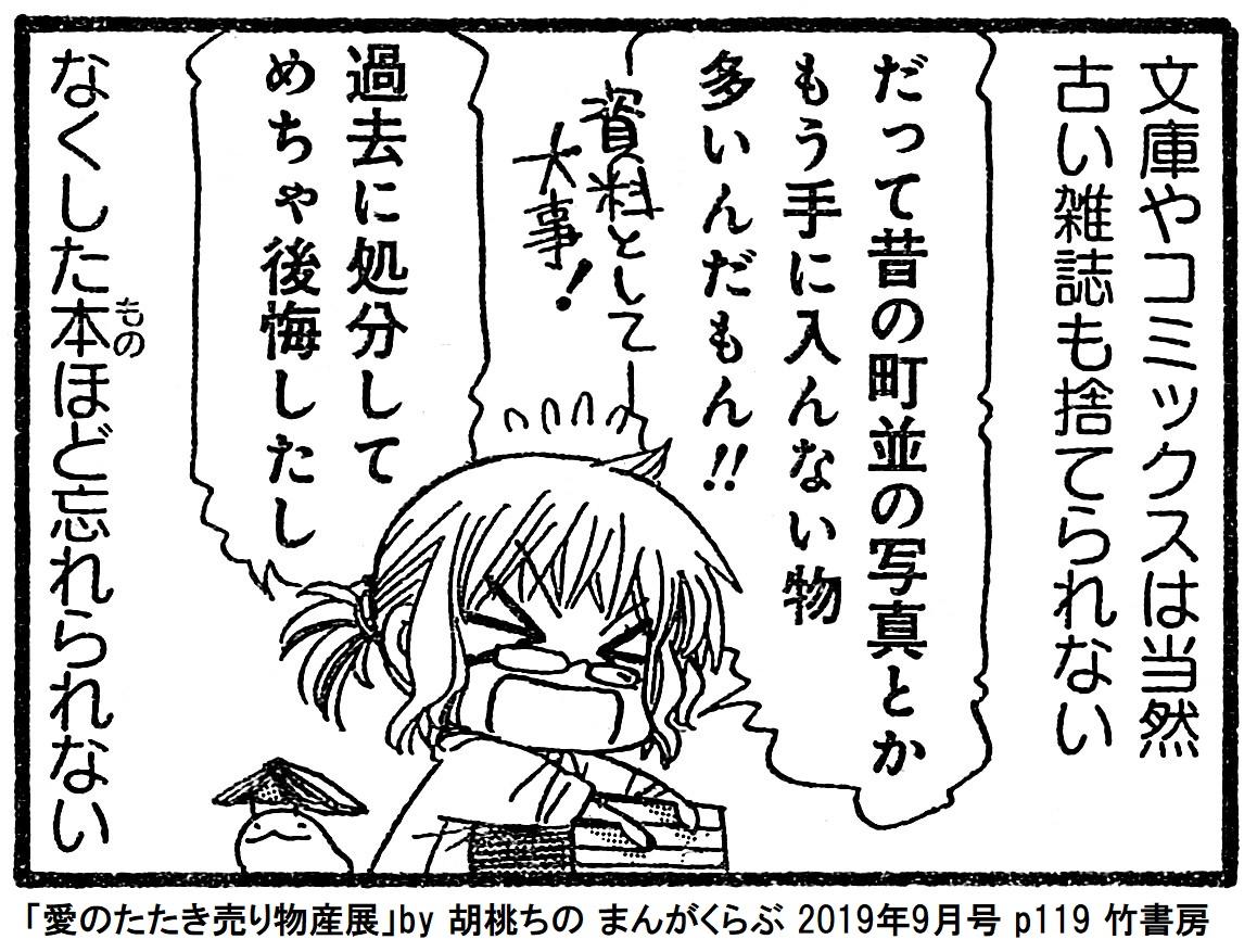 f:id:tanaka-minoru-fake:20190730184526j:plain