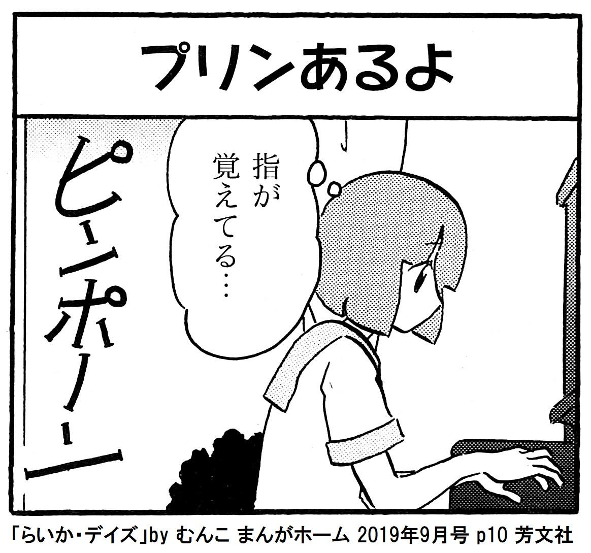 f:id:tanaka-minoru-fake:20190804230630j:plain